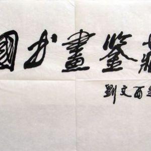 中国书画鉴藏