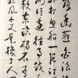 毛泽东词《浪淘沙·北戴河》