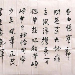 毛泽东《沁园春.长沙》