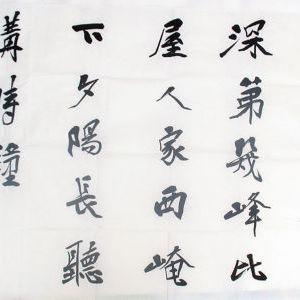 张庸《题郭熙山海画卷》