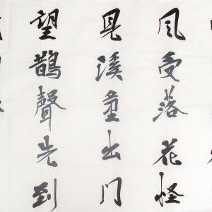 刘因《山家》