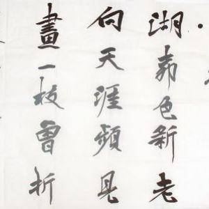 吴志淳《题山水景》