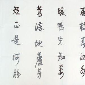苏轼的《惠崇春江晚景》