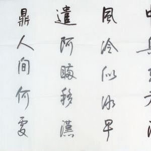 杨万里《读严子陵传》