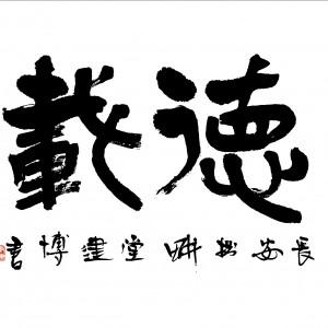 李建博作品《篆书横幅》